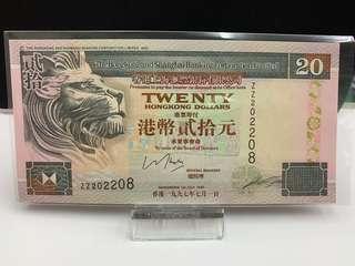 1997年滙豐$20~少有ZZ補版