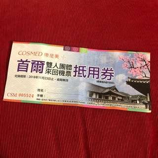 韓國機票兌換券 桃園首爾 華碩旅行社