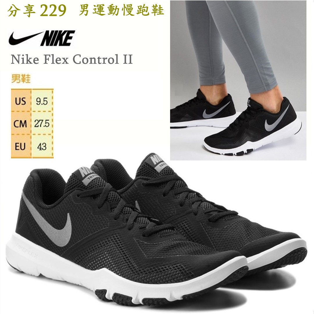 66f1ccc63548 Nike Training flex control 男款運動慢跑鞋