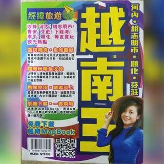 越南旅遊書