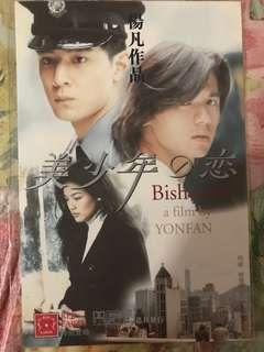 「美少年之戀」電影postcard, 40元
