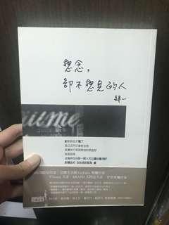 肆一 台灣《想念卻不想見的人》