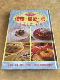 🚚 環保概念的二手書「蛋糕、餅乾、派」笛藤出版