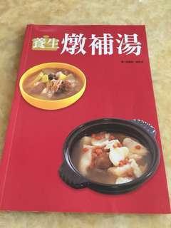 🚚 環保概念的二手書「燉補湯」好吃料理出版