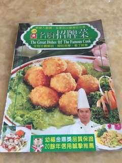 🚚 環保概念的二手書「名廚招牌菜」幼福文化