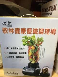 🚚 歌林健康優纖調理機(全新)