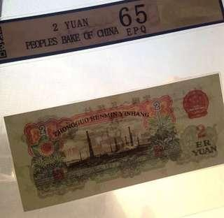 第3套人民幣65評級鈔8千即放(可以留言出價)私聊