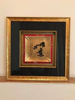 Chinese Art with Gold Frame