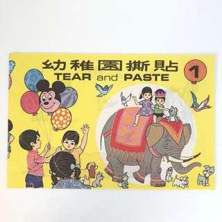 Vintage children tear and paste colouring book 1 stationery