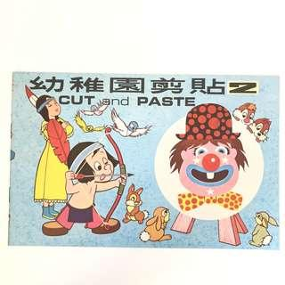 Vintage children cut and paste colouring book 2 stationery