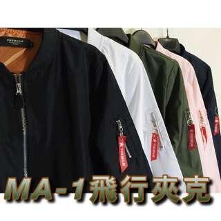 指數破錶🎉《穿搭空間》 ma1軍裝/防風飛行夾克 薄款(五色)