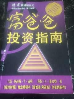 Rich Dad : Guide to Investing by Robert Kiyosaki & Sharon (In Chinese)