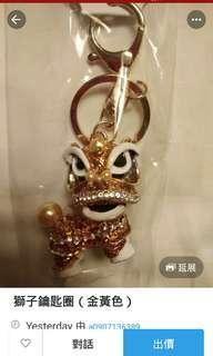 獅子鑰匙圈
