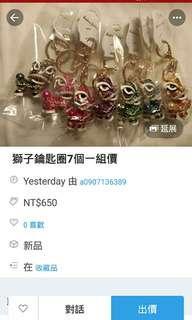 獅子鑰匙圈7個不同顏色一組