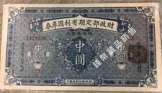 銀行兌換券50 元
