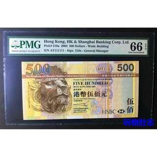 匯豐銀行 2003 $500 (大頭獅 頭年版 AT冠 全1 6條1) S/N: AT111111 - PMG 66 EPQ Gem Unc