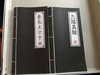 葵花點穴手 九陰真經 筆記簿
