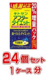 4盒 日本 CHITOSAN AFTER DIET 強效修身丸[增量裝] 72小包 x 6粒