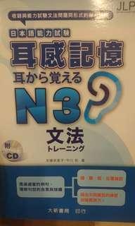 耳感記憶N3文法