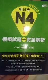 新日檢N4模擬試題+完全解析