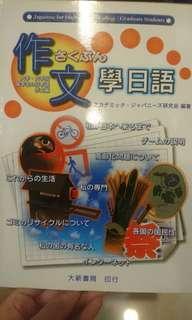 作文學日語