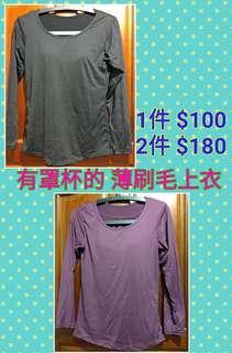 X L有罩杯的 薄刷毛上衣 1件 $100 2件 $180,僅試穿