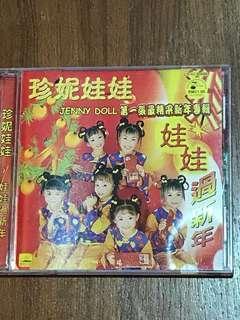 Chinese New Year Music CD