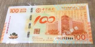 澳門中國銀行百年纪念荷花鈔票