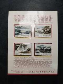 77年台灣蔣夫人山水畫2郵票摺(8元票有小小不完美)