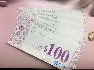 Sogo Cash Voucher 崇光百貨現金卷