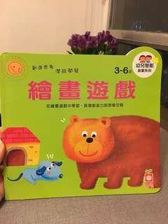 全新幼兒創意繪畫遊戲書