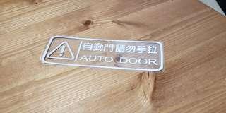 防水貼 自動門