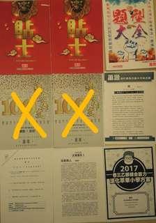 蕭源中文額外3份卷筆記