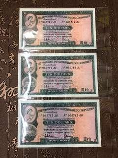 1965年 匯豐中張 《粗字拾元》 好年分 AU品相 三張連號