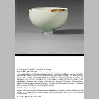 Vas Dinasti Song ( 960 - 1279 ) / Sangat Langka / Indah