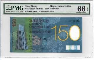 渣打銀行 2009年 $150 HK010696 PMG 66 EPQ 超少見無47補版