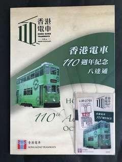 香港電車110週年紀念八達通