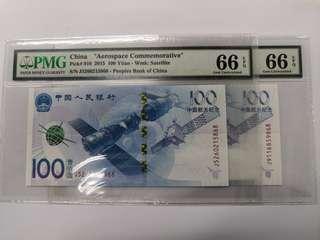航天鈔一對  尾3同 868, PMG 66分