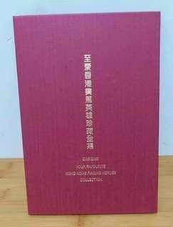 香港賽馬名駒紀念卡集