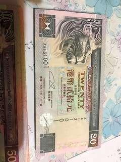 滙豐HSBC1993、1997AA字頭$20/$50/$100