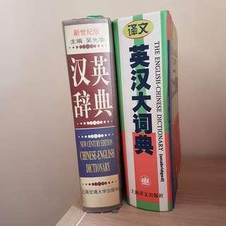 漢英辭典及英漢大詞典 dictionary
