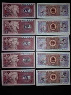 第3版人民幣5角全新5連號