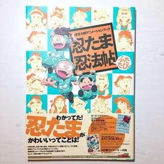 忍者亂太郎 Animation Book