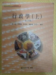 🚚 行政學(上)