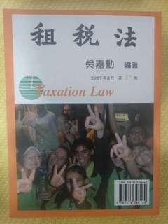 🚚 租稅法
