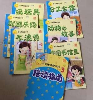 Chinese Readers : 小太阳阅读计划 - 阶段三