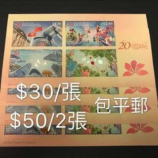 [包郵]香港回歸20周年紀念郵票🇭🇰