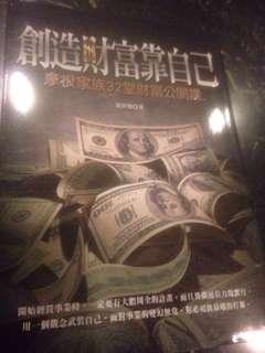 Wealth Lessons: Wealth Creation depends on You (In Chinese)