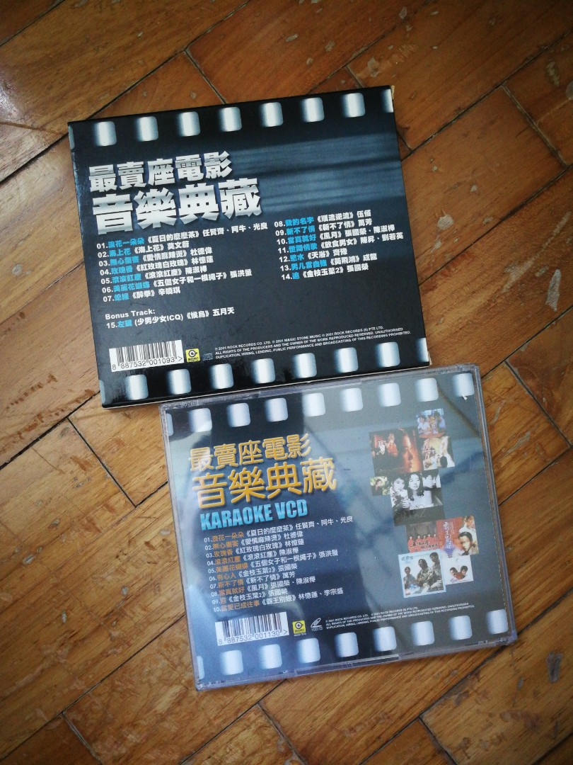 Best Movie Theme Songs 最卖座电影音乐典藏 CD and VCD set