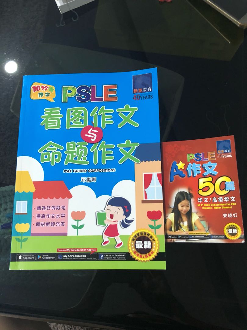 Psle Chinese composition